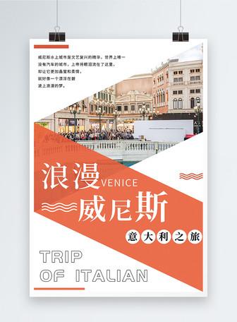 意大利威尼斯旅游海报