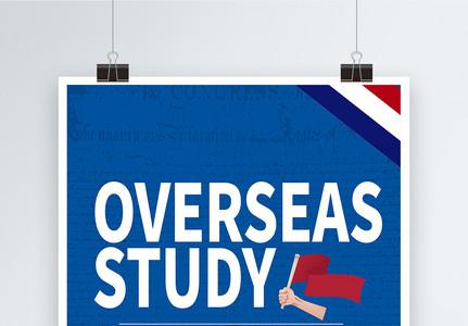 海外留学海报图片