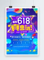 618促销流体海报图片