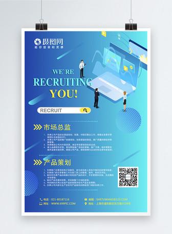 扁平化企业招聘海报