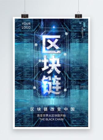 科技区块链海报