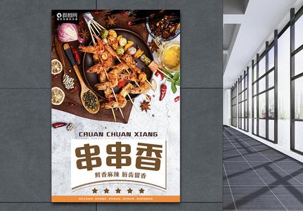 串串香烧烤海报图片