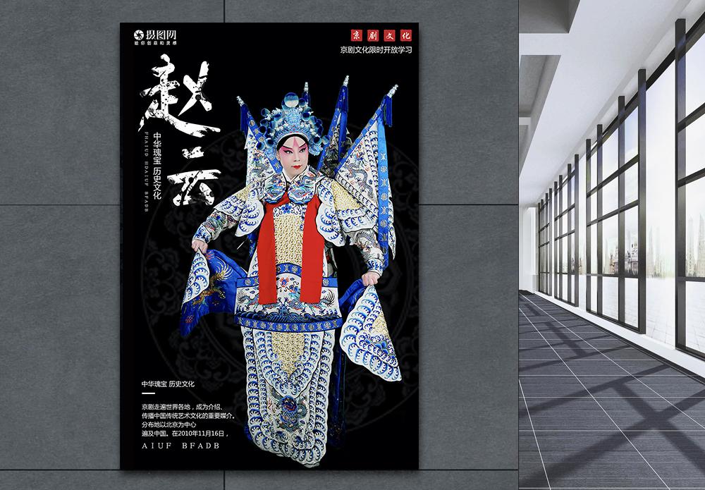 中国戏曲京剧文化传承海报图片