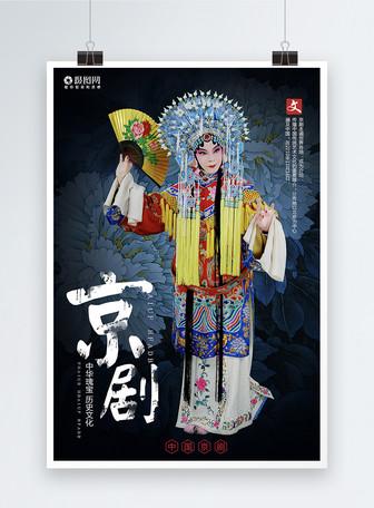 中国戏曲京剧文化传承海报