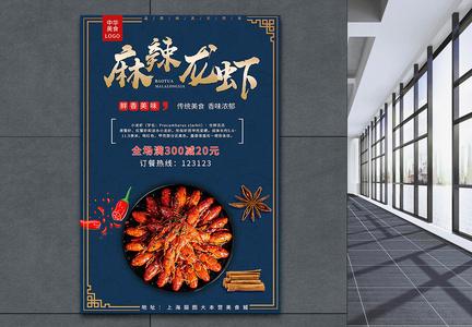 麻辣龙虾美食海报图片