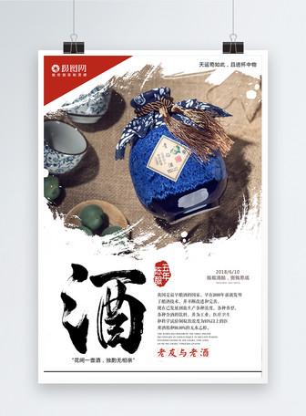 青梅酒海报