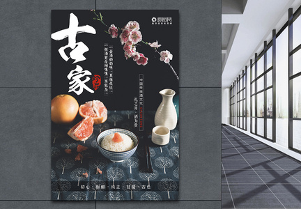 中国风酒文化海报图片