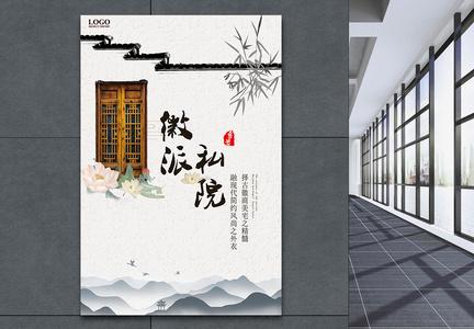 中式徽派私院地产海报图片