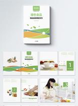 绿色食品画册整套图片