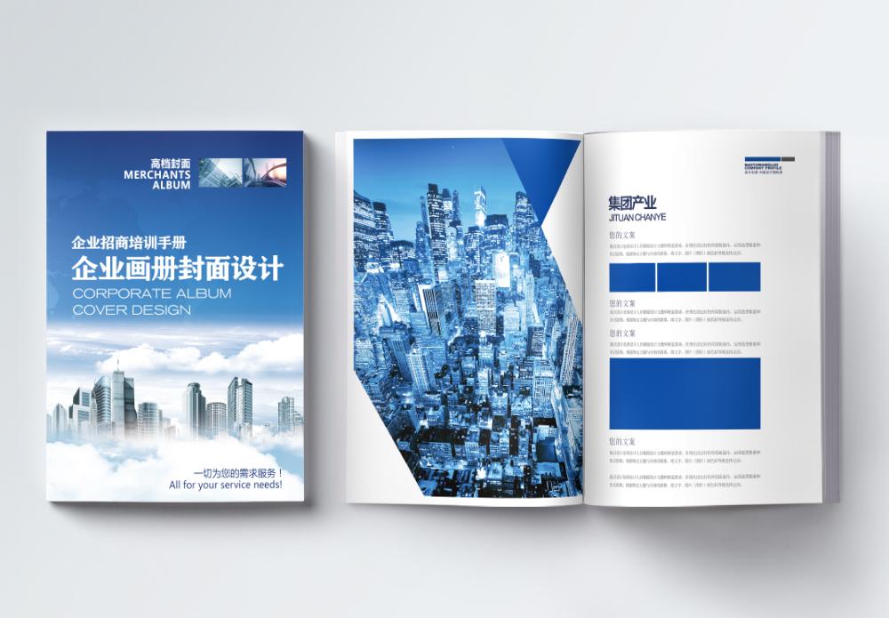 高档企业画册整套图片