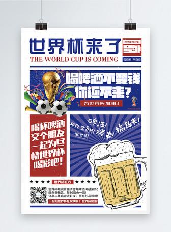 世界杯来了啤酒海报