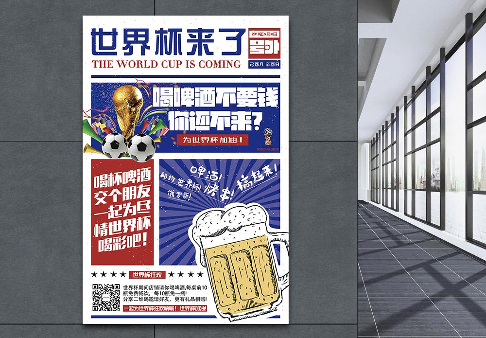 世界杯来了啤酒海报图片