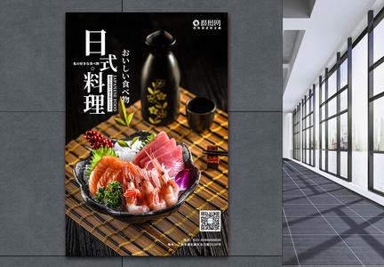 日式料理海报图片