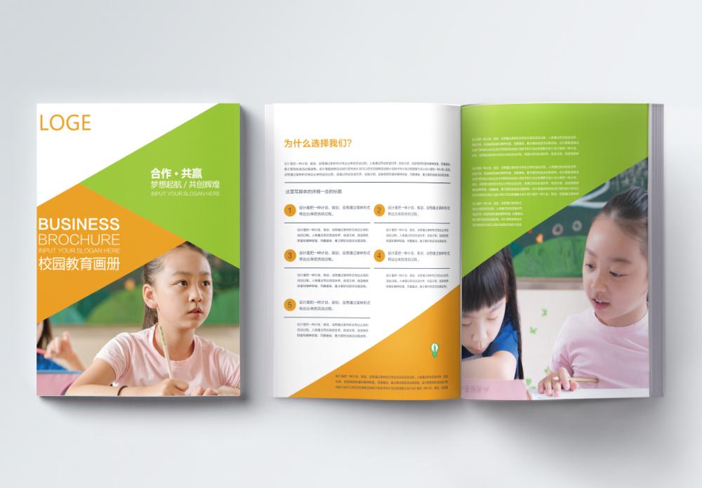 清新校园教育画册图片
