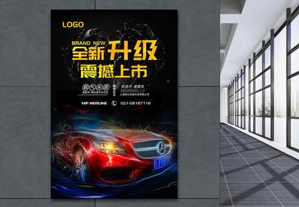 酷炫汽车新品上市海报图片