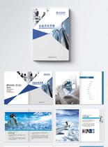 蓝色商务企业文化手册整套图片