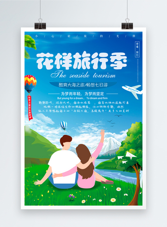 情侣人物海边旅行海报