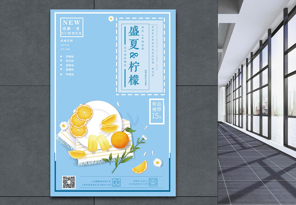 盛夏柠檬美食海报图片