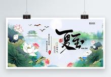 精美大气简约清新中国风二十四节气之夏至展板图片
