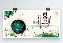 大气精美简约清新复古中国风二十四节气之夏至展板图片