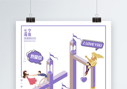 浪漫七夕立体海报图片