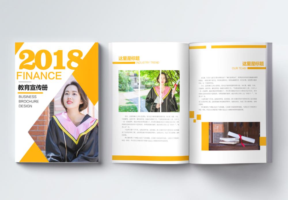 橙色教育宣传册整套图片