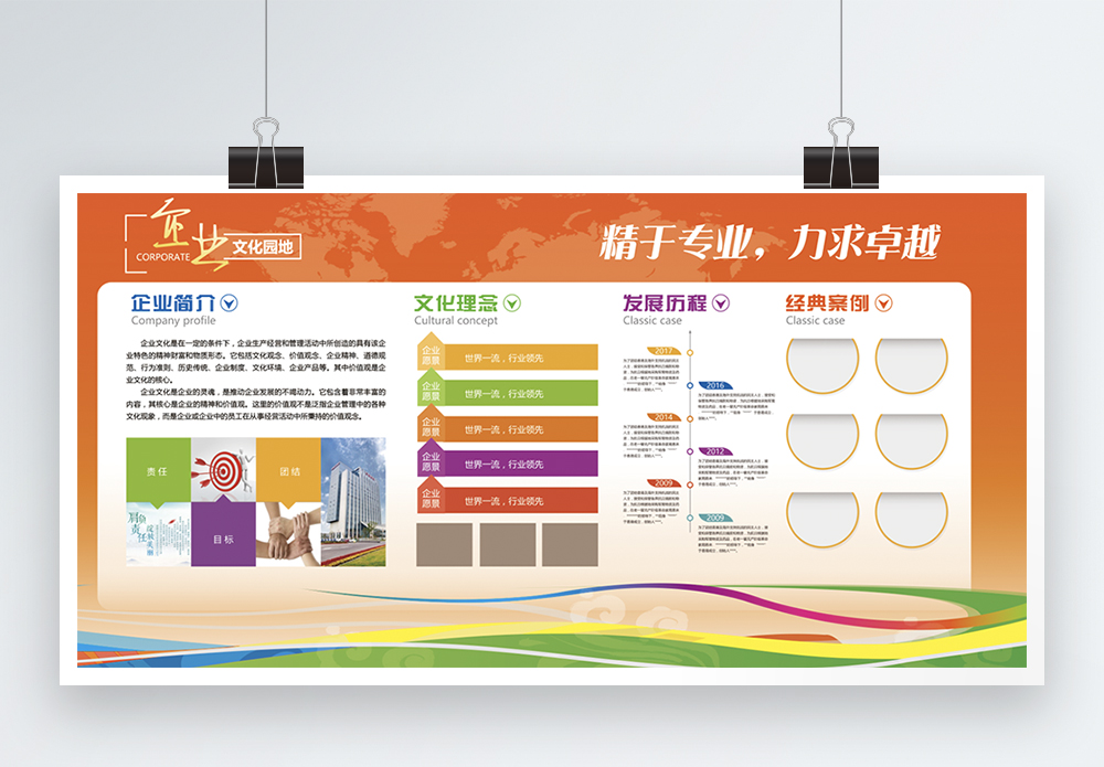 企业文化墙企展板图片