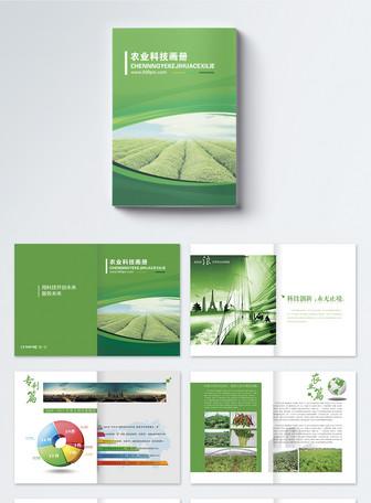 农业画册整套