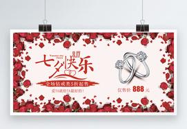 七夕情人节钻戒促销展板图片