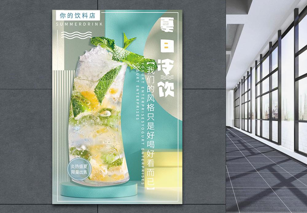 夏日冷饮促销海报图片