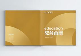 黄色教育画册整套图片