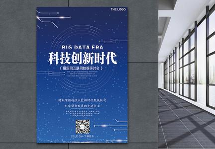 科技创新时代海报图片