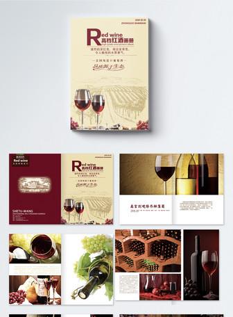 高端红酒宣传画册整套