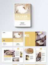 大米产品画册整套图片