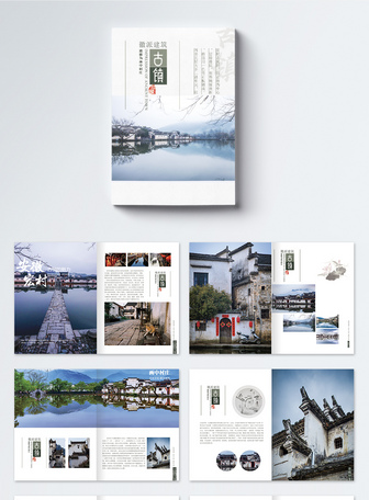 安徽宏村古镇旅游画册整套