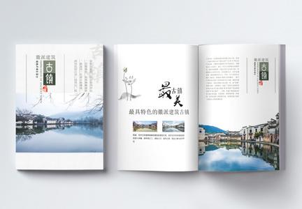 安徽宏村古镇旅游画册整套图片