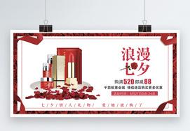 浪漫七夕促销展板图片