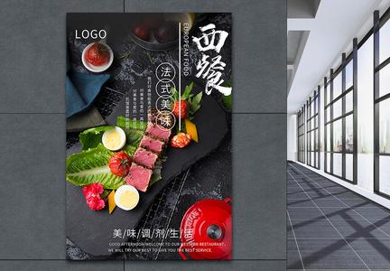 西餐宣传海报图片