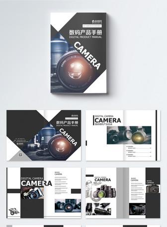 数码产品画册整套