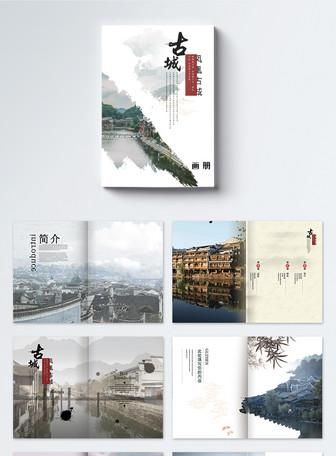 美景凤凰古城旅游画册整套