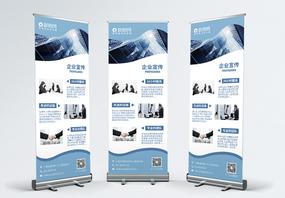 企业宣传X展架图片