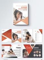 清新教育画册整套图片