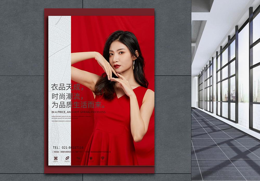 衣品天成时尚海报图片