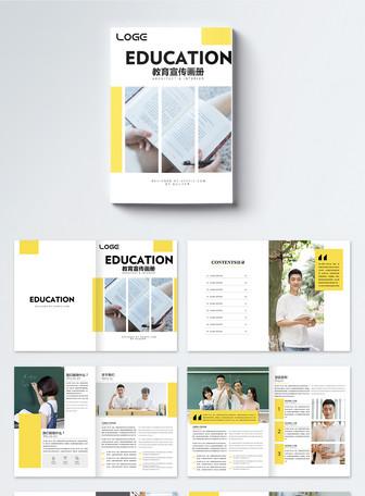 清新教育宣传册整套