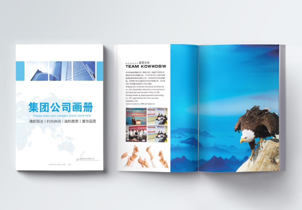 集团公司宣传画册整套图片