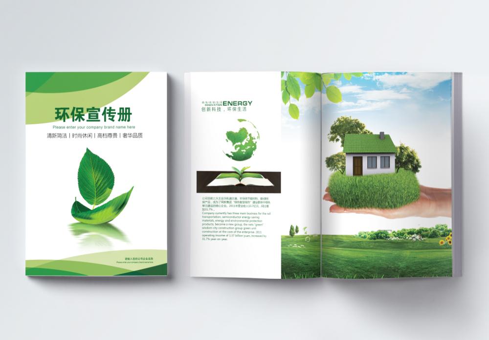 整套大气绿色环保画册图片