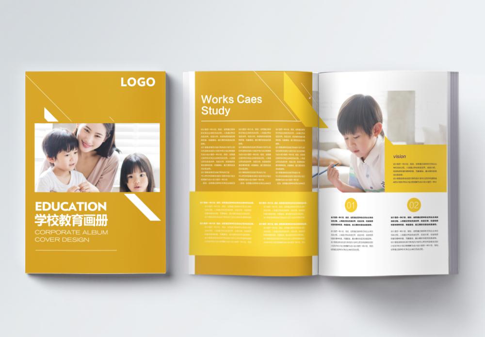 清新学校教育画册图片