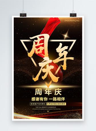 高端大气企业周年庆海报