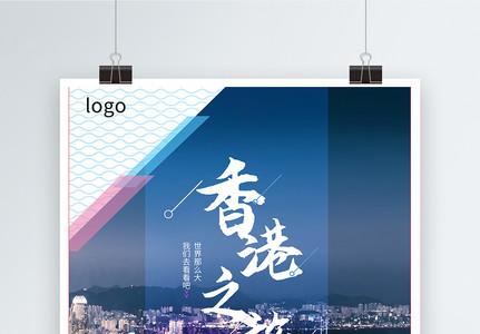 美丽香港旅行海报图片