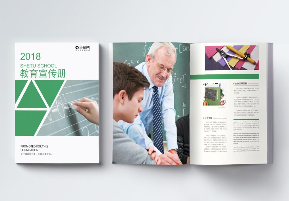 绿色学校教育宣传画册整套图片
